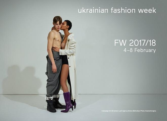 Розклад Ukrainian Fashion Week осінь-зима 2017/2018