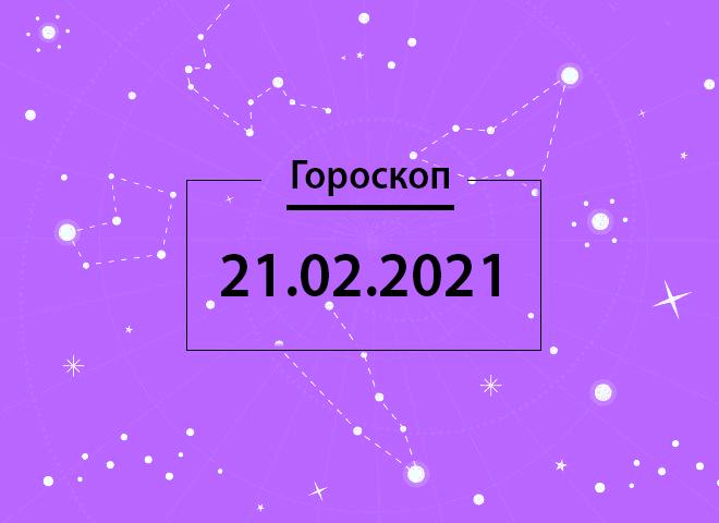 Гороскоп на лютий 2021