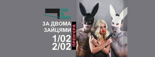 Куда пойти в Киеве в выходные: 2 - 3 февраля
