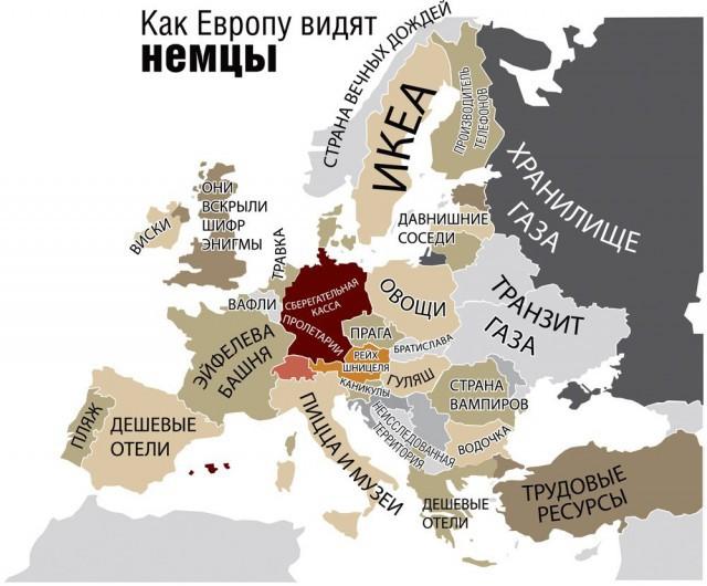 "Подборка ""Как Европу видят..."""
