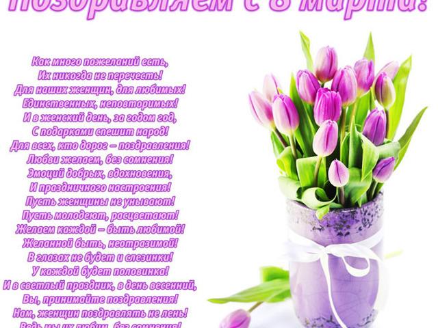 Поздравление в стихах ко дню 8-марта 344