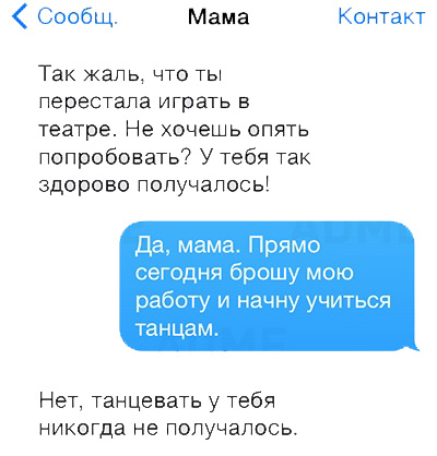 ТОП 15 смс от мам
