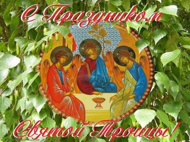 Поздравления на Троицу