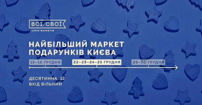Куда пойти в Киеве в выходные: 15 - 16 декабря