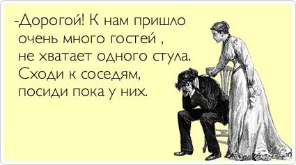 Анекдот Про Гостей