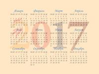 Календарь 2017. Год петуха