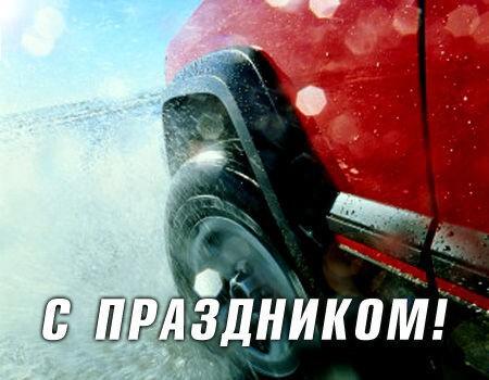День автомобилиста в украине