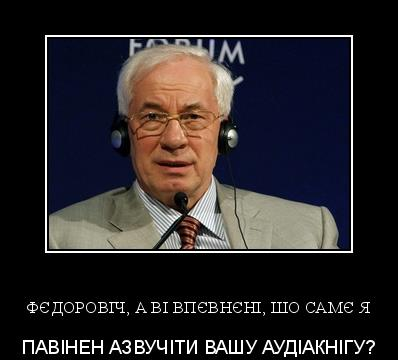 Прикольный демотиватор про Азарова и Януковича
