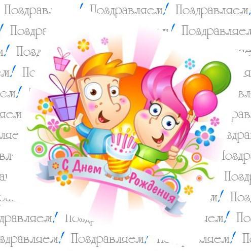 Прикольные открытки на День Рождения