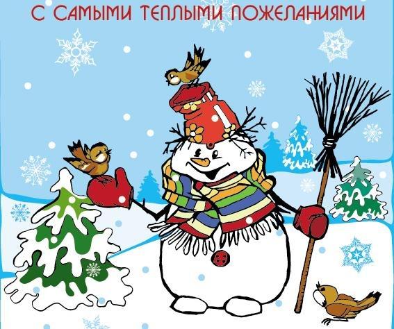 Милая открытка с Старым Новым годом 2015