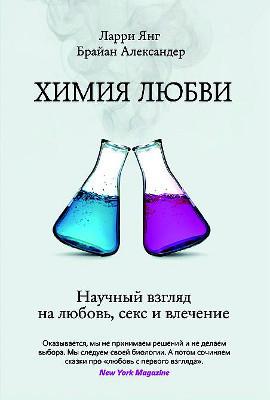 """""""Хімія любові"""", Л. Янг, Б. Александер"""