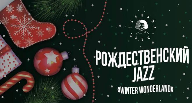 Куди піти на Різдво у Києві