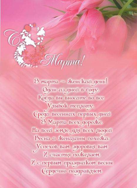 Красивая открытка в женский день