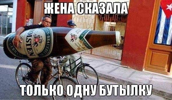 Только одна бутылка..