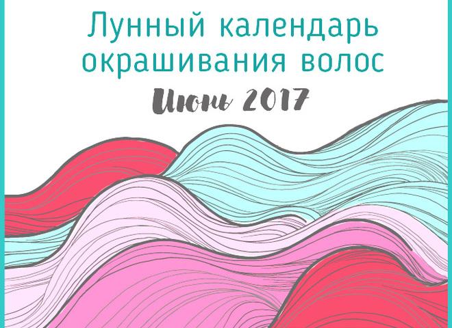 Лунный календарь окрашивания волос на июнь 2017