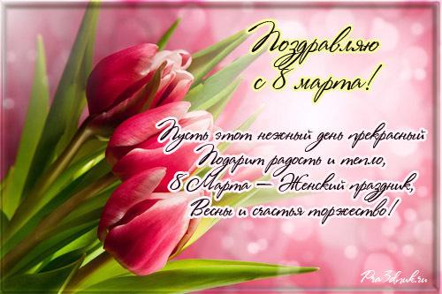 8 марта на открытки фото