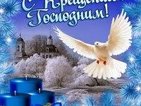 С Крещением Господним 2015