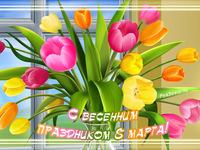 С весенним праздником 8 марта