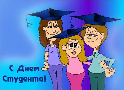 Поздравляю с Днем студента!