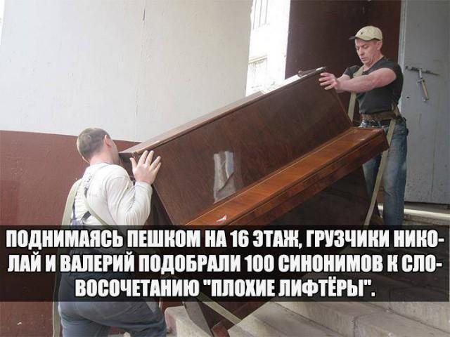 Богатый и могучий русский язык