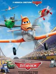 Літачки 3D