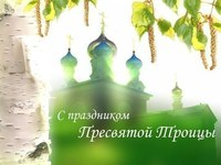 С Праздником Пресвятой Троицы
