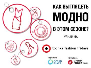 Tochka Fashion Fridays