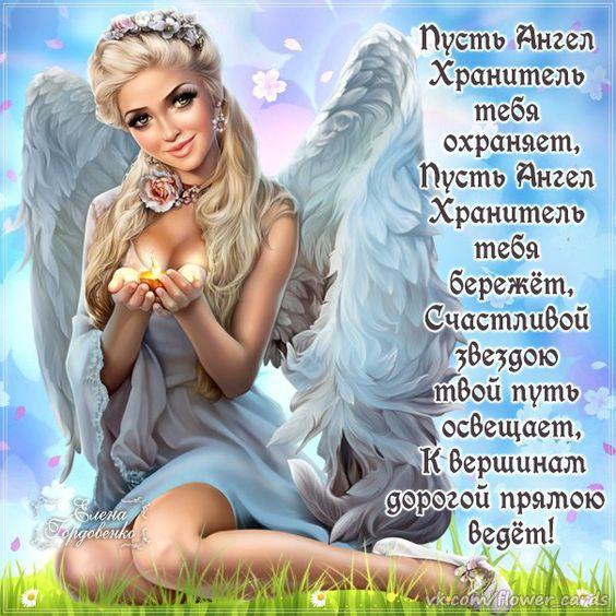 Поздравления с днем ангела: короткие стихи и картинки