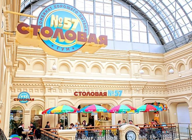 Где перекусить в Москве: Столовая №57
