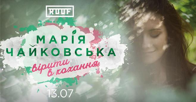 Вихідні в Києві: куди піти 13 - 15 липня