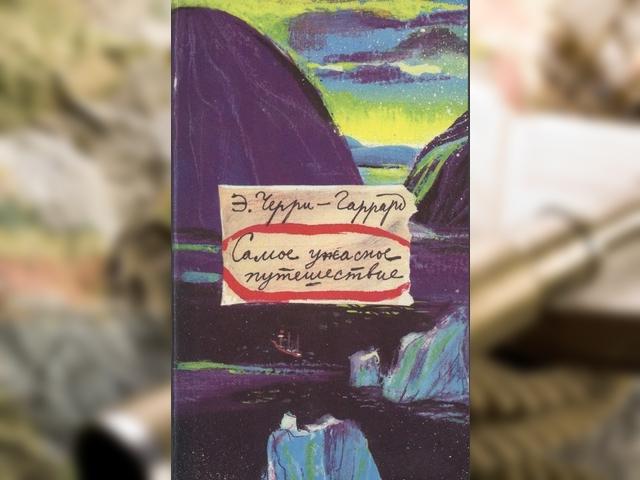 Книги для мандрівника: Епслі Черрі-Гаррард «Найжахливіша подорож»