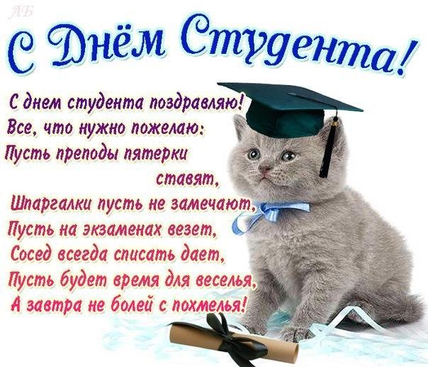 Поздравления студента с днем татьяны