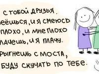 Смешная открытка про дружбу