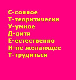 С.Т.У.Д.Е.Н.Т.