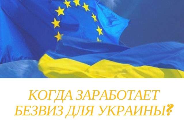 Безвізовий режим для України: коли набере чинності