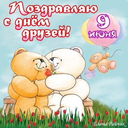 Поздравляю с Днём друзей!