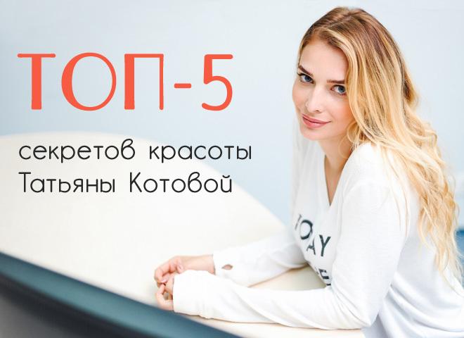 ТОП-5 секретів краси Тетяни Котової