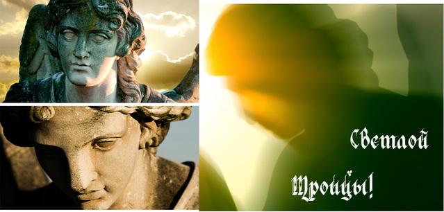 Поздравительные открытки с Троицей