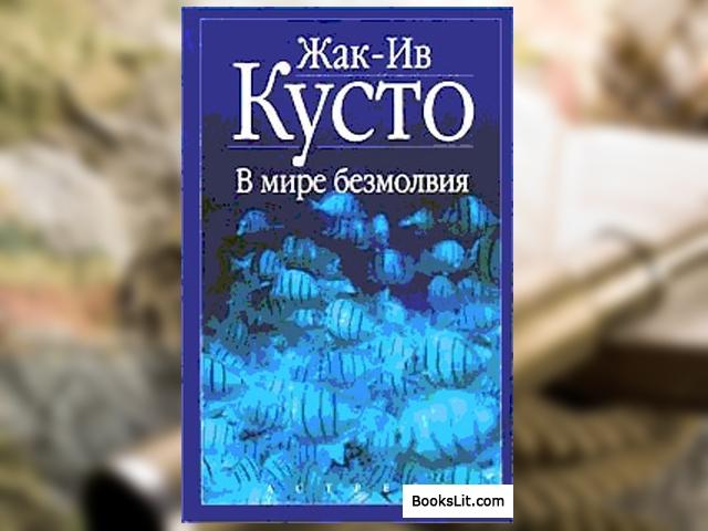 Книги для путешественника: Жак-Ив Кусто «В мире безмолвия»