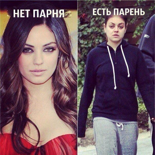 Сравнение: Девушка с парнем и без