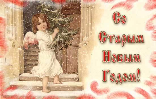 Милые открытки на Старый Новый Год