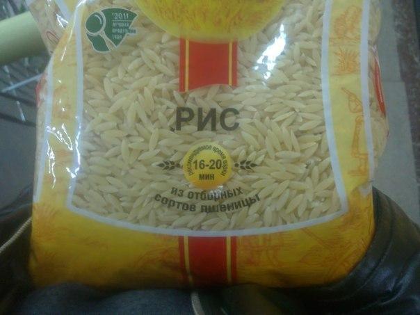 Рис с пшеницы