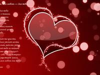 Я - для тебя, моя любовь - для тебя...