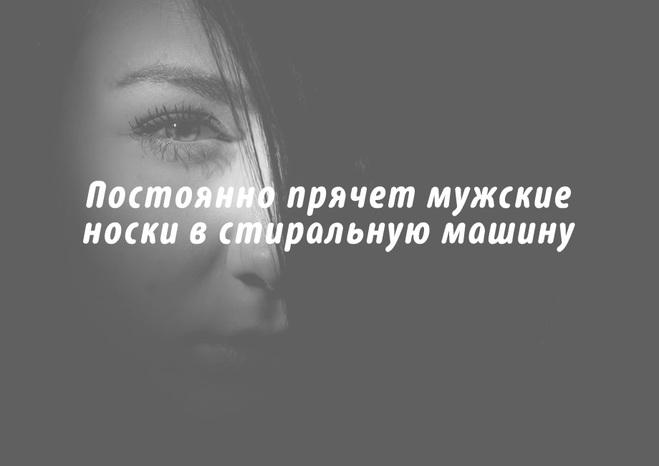 Отвратительные женские привычки глазами мужчин: