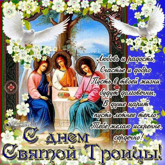 Трійця привітання
