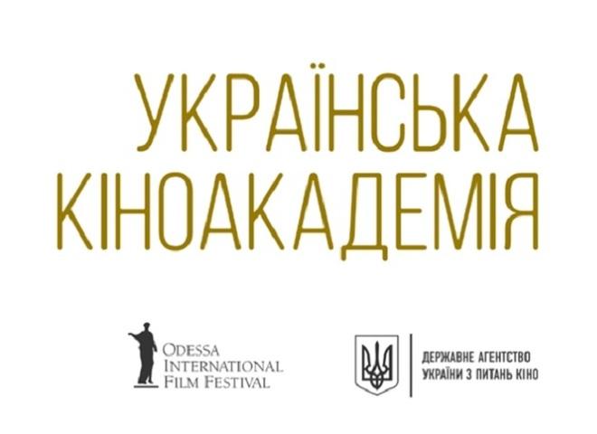 Украинская Киноакадемия: прием заявок