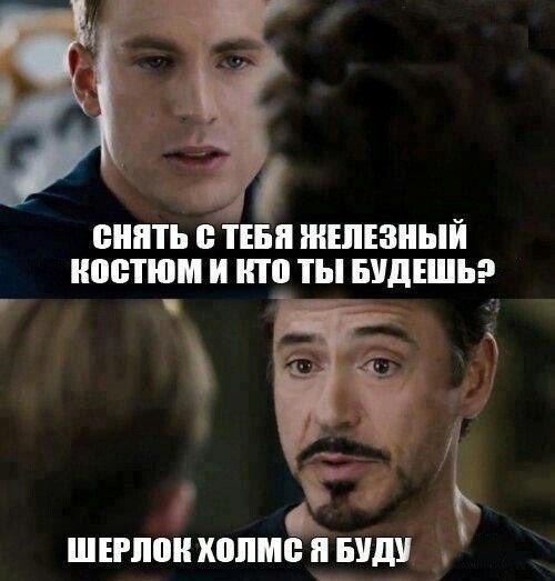 Я железный Шерлок Холмс, а ты кто?