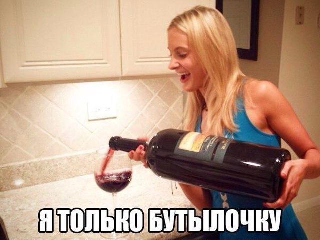 Смешные картинки про девушек с алкоголем
