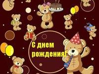Мишки ко дню рождения
