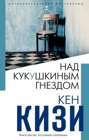 """""""Пролетая над гнездом кукушки"""": книга и фильм"""